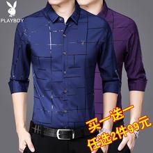 花花公du衬衫男长袖li8春秋季新式中年男士商务休闲印花免烫衬衣