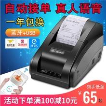 全自动du单蓝牙真的ai卖打印机热敏(小)票据58mm超市收银(小)型便携式美团饿了么手