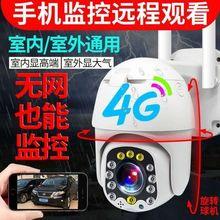 4G无du摄像头家用ai控器手机远程WiFi网络全景高清视套装球机