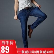 夏季薄du修身直筒超ie牛仔裤男装弹性(小)脚裤春休闲长裤子大码