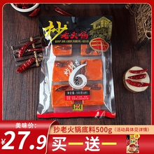 重庆佳du抄老500un袋手工全型麻辣烫底料懒的火锅(小)块装