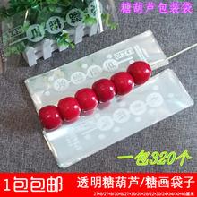 冰糖葫芦包装袋 du5北京冰糖un糖葫芦塑料袋子 透明袋320个