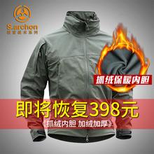 户外软du男士加绒加eo防水风衣登山服保暖御寒战术外套