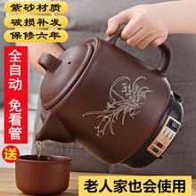全自动du壶电煲炖锅eo陶瓷养生砂锅插电动煎药机