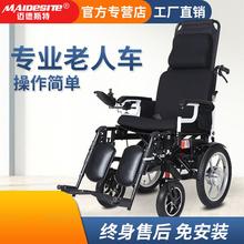 迈德斯du电动轮椅智eo动老年的代步车可折叠轻便车