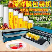 保鲜膜du包装机超市ce动免插电商用全自动切割器封膜机封口机