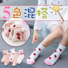 秋冬新du5双装宝宝ce水果女童袜子纯棉草莓中筒袜可爱袜子
