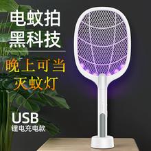 抖音同du充电式二合ce灭蚊拍家用强力多功能USB灭蚊灯