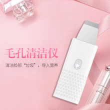 韩国超du波铲皮机毛ce器去黑头铲导入美容仪洗脸神器