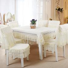 蕾丝餐du布艺椅子套ce椅垫套装家用餐椅垫套装茶几布简约现代