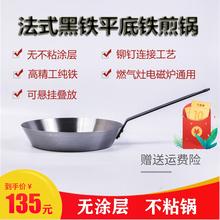 新力士du熟铁锅无涂du锅不粘平底煎锅煎蛋煎饼牛排煎盘