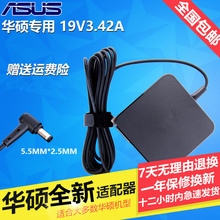 ASUdu 华硕笔记du脑充电线 19V3.42A电脑充电器 通用