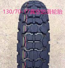 摩托车轮胎钱江QJ150-19Adu1319Cdu龙130/70-17真空防滑轮