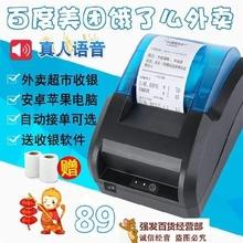 并口餐du餐厅热敏感du餐切纸快速打印机微型系统点菜订单电。