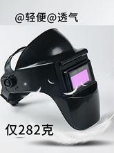 自动变du电焊面罩 du轻便脸部防护面具氩弧焊焊工专用眼镜。