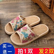 买一送一亚麻拖鞋女夏季居家室内四季du14拖鞋软du情侣学生