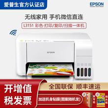 epsdun爱普生lai3l3151喷墨彩色家用打印机复印扫描商用一体机手机无线