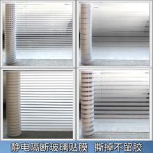 仿百叶du璃贴纸贴膜ke写字楼窗户隐私隔断条纹卫生间防撞静电