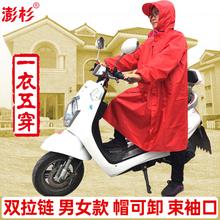 澎杉单du电动车雨衣en身防暴雨男女加厚自行车电瓶车带袖雨披