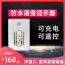 大洪欢du光临感应器ka外防水店铺迎宾红外语音提示器