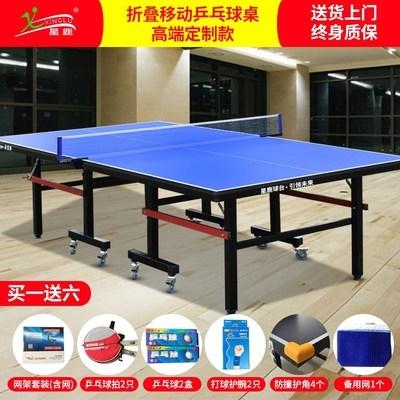 室内乒du球案子家用ka轮可移动式标准比赛乒乓台