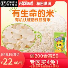 秋田满du有机胚芽米ka米搭配宝宝宝宝婴儿辅食食用1000g