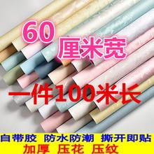 60cm宽100米长PVCdu10粘墙纸ka馨壁纸卧室客厅防水大卷特价