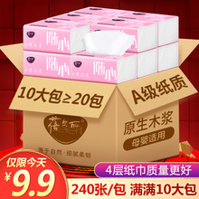 10包du巾抽纸整箱ka纸抽实惠装擦手面巾餐巾卫生纸(小)包批发价