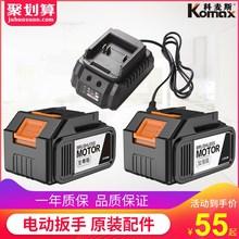 科麦斯du刷电动冲击ng件木工套筒充电风炮架子工锂电池充电器