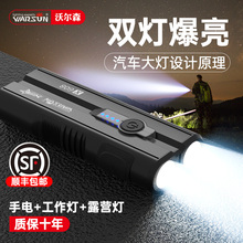 沃尔森du电筒充电强he户外氙气家用超亮多功能磁铁维修工作灯