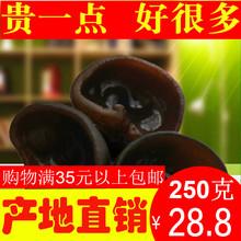宣羊村du销东北特产he250g自产特级无根元宝耳干货中片