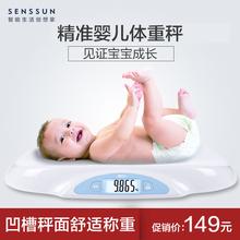 SENduSUN婴儿ie精准电子称宝宝健康秤婴儿秤可爱家用体重计