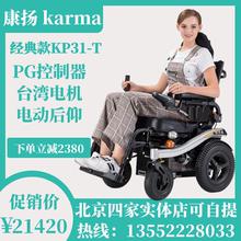 康扬电du轮椅KP-ie老的残疾的老年家用智能全自动车进口PG控制器