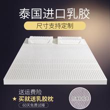 泰国乳du薄式3厘米ty.5m天然橡胶软垫单双的1.8米定制学生
