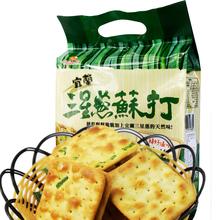 台湾宜du进口休闲零qi青葱薄脆三星葱香味234g袋装