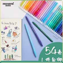 新54du 纤维笔Pqi0韩国慕那美Monami24色水套装黑色水性笔细勾线记号