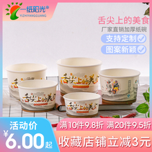 一次性du盒外卖快餐qi 汤圆混沌米线麻辣烫 汤粉花甲圆形纸碗