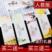 学校老du奖励(小)学生qi古诗词书签励志文具奖品开学送孩子礼物