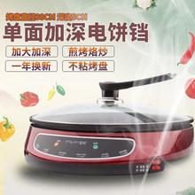 星箭家du电饼铛单面uw煎包锅加大煎饼机薄饼机自动断电烙饼锅