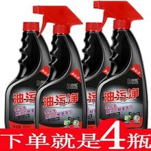【4瓶du去油神器厨ue净重油强力去污抽油烟机清洗剂清洁剂