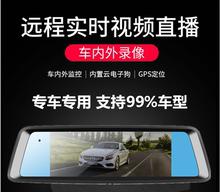 记录仪du视镜双镜头wu时远程车内外监控GPS定位导航轨迹测速