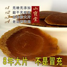 长白山du糖片特级正wu大片特级的参高丽参切片100克可批发