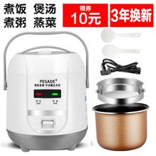 半球型du你电饭煲1wu的家用(小)型电饭锅(小)宿舍普通老式多功能厚3