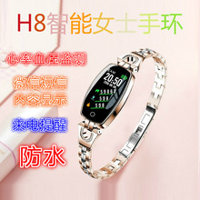 H8彩dv通用女士健au压心率智能手环时尚手表计步手链礼品防水