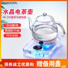 Babdwl/佰宝 z7-711保恒温玻璃烧水电热水壶透明家用自动断电养生