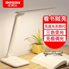 宝视达dxed台灯护qs学生宿舍卧室床头灯现代简约插电式可折叠