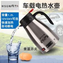 车载烧dx壶水杯加热qs水器12V车用24V大货车烧开水大容量通用