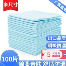 床垫简dx成的60护sc纸尿护垫老的隔男女尿片50片卧床病的尿垫