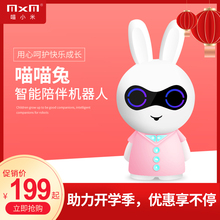 MXMdy(小)米宝宝早eq歌智能男女孩婴儿启蒙益智玩具学习故事机