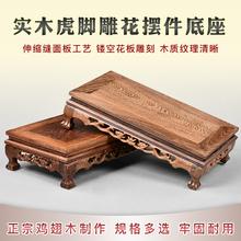 红木雕dy工艺品佛像op座 鸡翅木质长方形实木托奇石石头底座